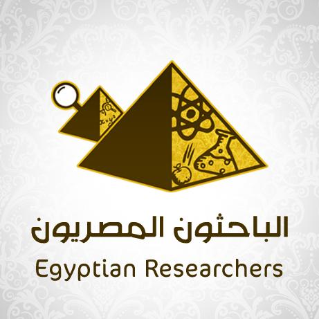 مبادرة الباحثون المصريون