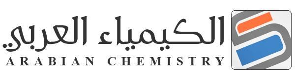 مبادرة الكيمياء بالعربي