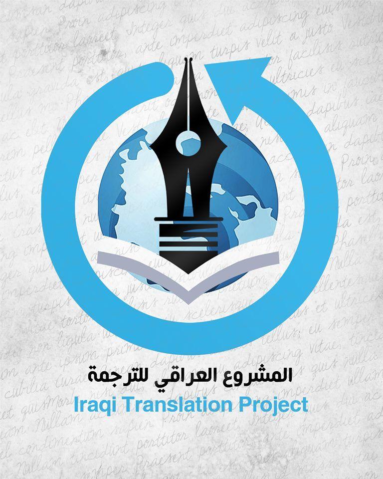 مبادرة المشروع العراقي للترجمة