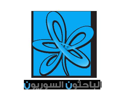مبادرة الباحثون السوريون