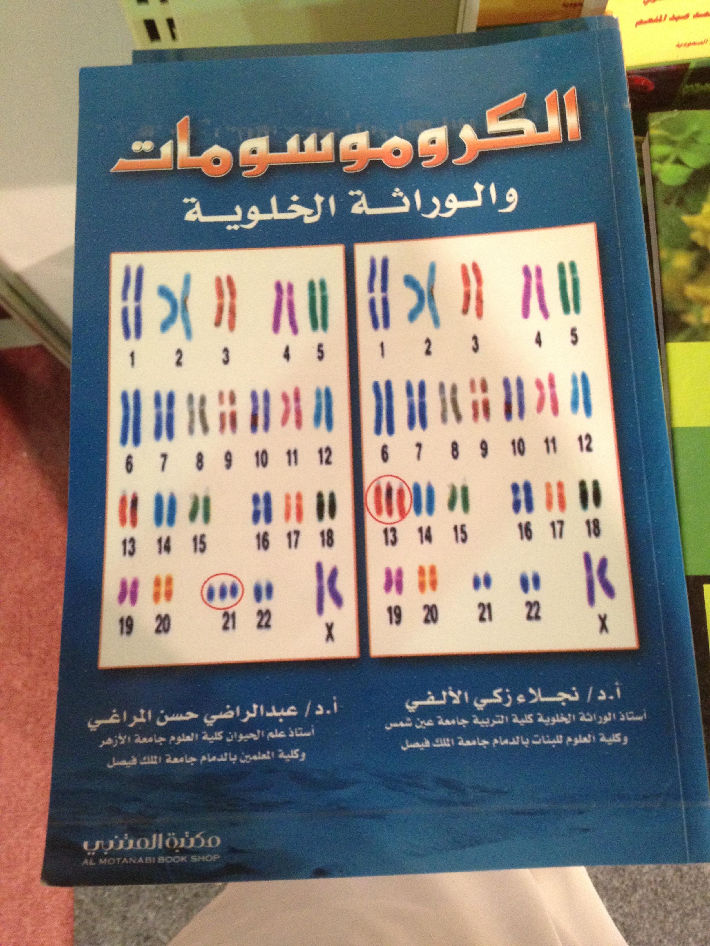 الكروموسومات والوراثة الخلوية